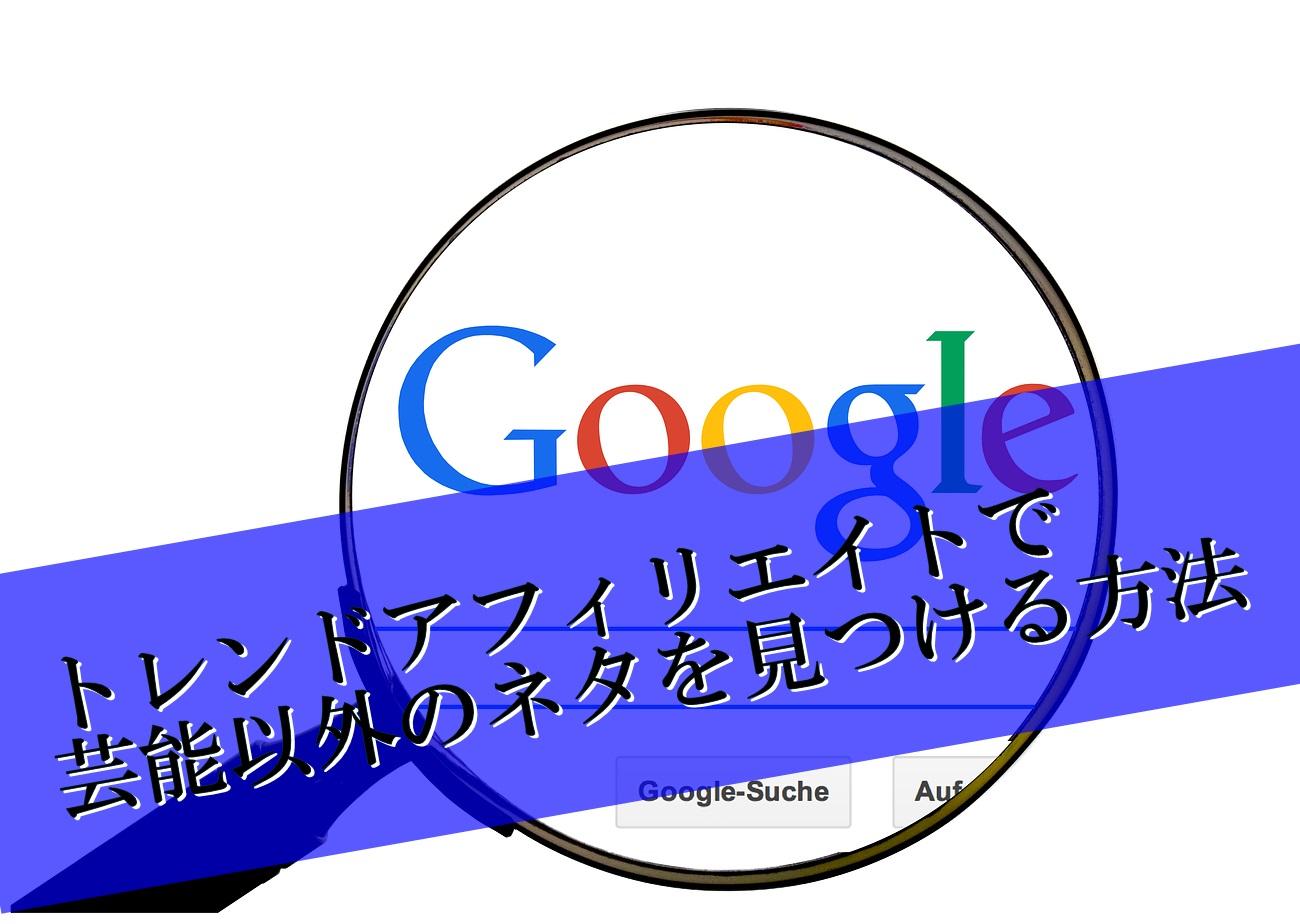 google-geinouigai