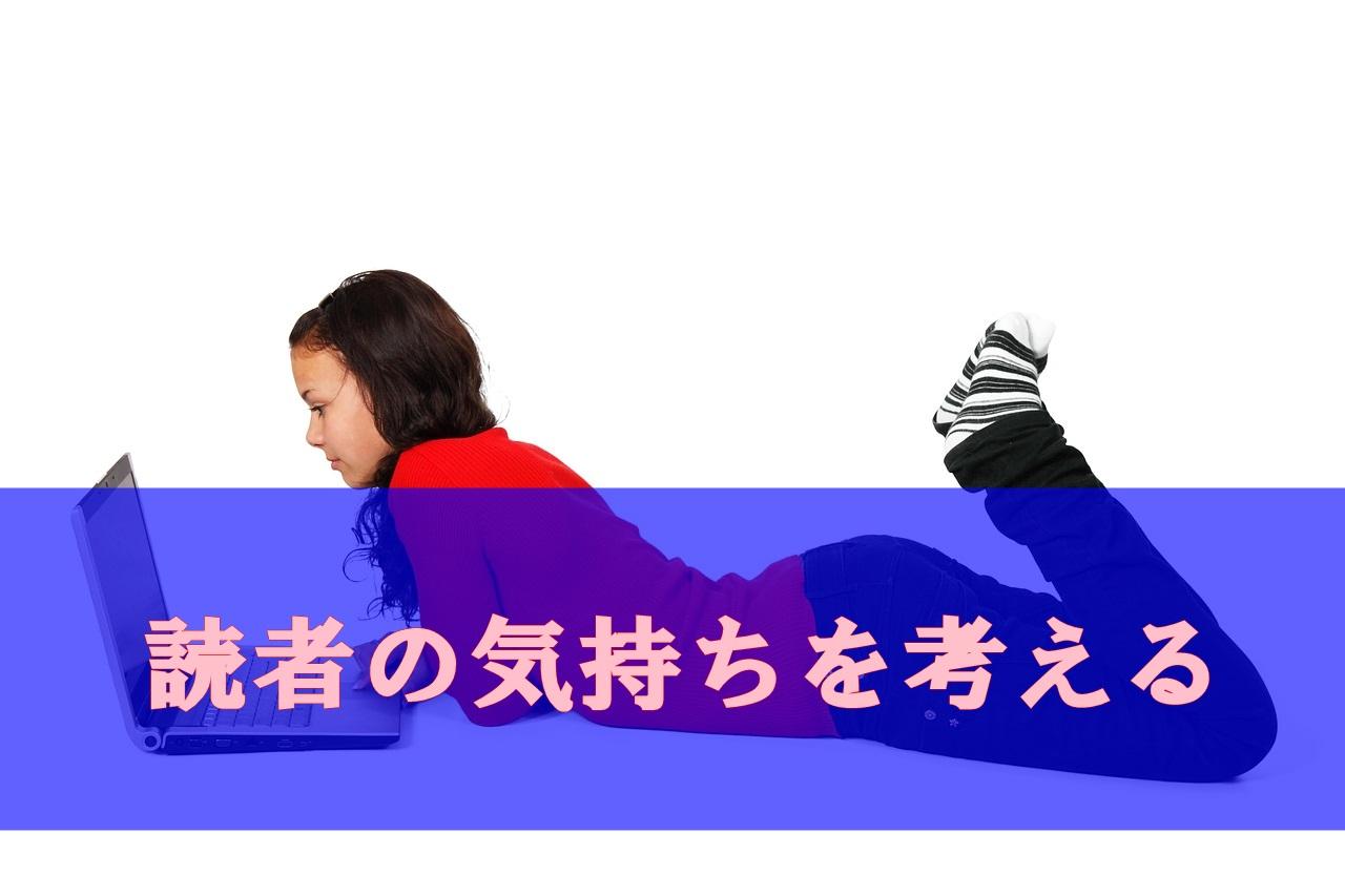 browsing-15824_1280