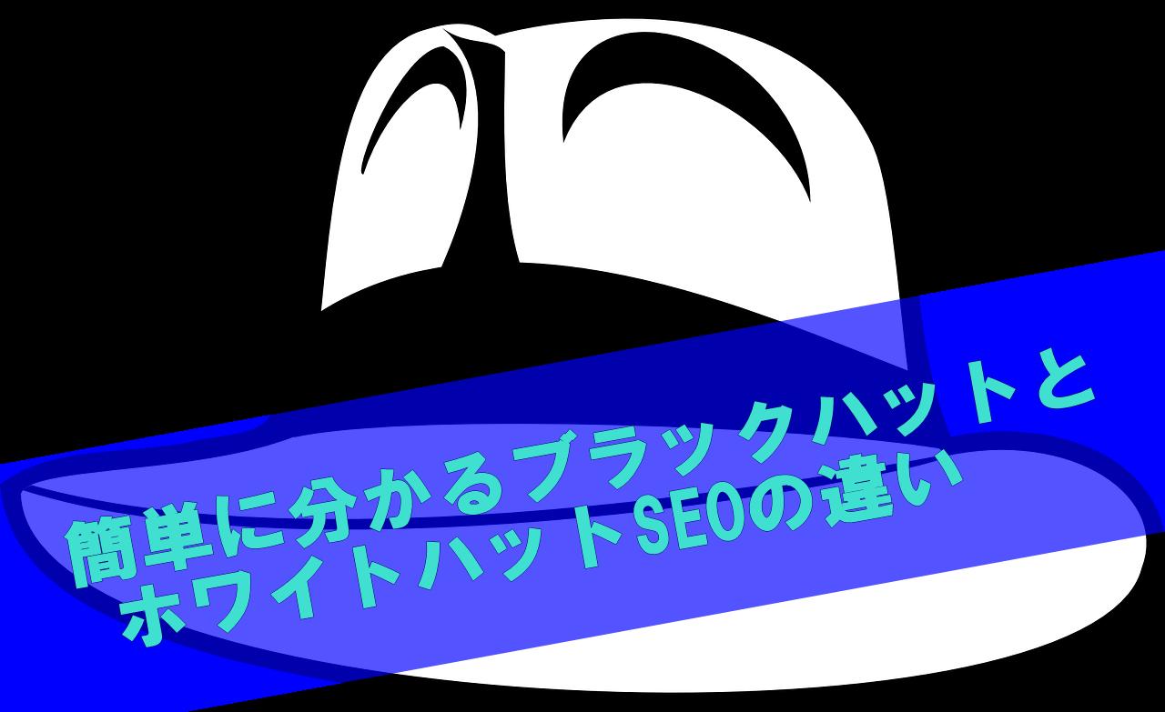 hat-297479_1280